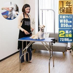 ペット トリミング テーブル 台 折りたたみ グルーミング 犬 猫 小型犬 中型犬 高さ75cm 送料無料|maxshare