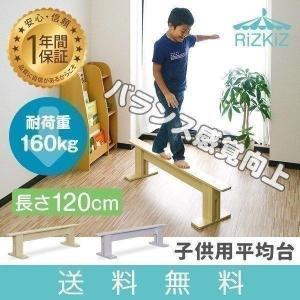 平均台 幼児 家庭用 子供用 120cm 耐荷重160kg キッズ 木製 バランス バランス遊具 運動 体幹 室内遊具 室内 玩具 プレゼント RiZKiZ 送料無料