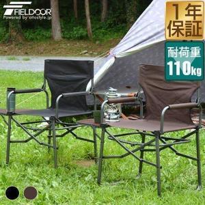 アウトドアチェア 折りたたみ ディレクターズチェア テーブル付き 椅子 チェア コンパクト 折りたたみ 肘掛け キャンプ バーベキュー FIELDOOR 送料無料|maxshare