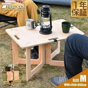 アウトドアテーブル レジャーテーブル コンパクト Mサイズ 幅 60cm 組み立て ミニ 木製 レジャー テーブル アウトドア キャンプ FIELDOOR フィールドア 送料無料|maxshare