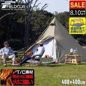 ワンポールテント 4人用 TC ポリコットン UVカット ドーム型テント フルクローズテント ティピー キャンプ アウトドア おしゃれ 難燃性 T/C FIELDOOR 送料無料|maxshare