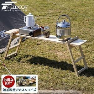 アウトドアテーブル 折りたたみ 木製 収納棚 ワンバイ ラック 組み立て カスタマイズ DIY レジャーテーブル コンパクト キャンプ テーブル FIELDOOR 送料無料|maxshare