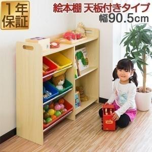 絵本ラック おもちゃ収納 絵本棚 おもちゃ箱 天板付き 木目調 ラック ボックス キャスター取付可能...