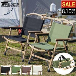 アウトドアチェア チェア アウトドア キャンプ アームチェア 肘掛け 折りたたみ 椅子 軽量 クラシックチェア アームレスト ひじ掛け FIELDOOR 送料無料 maxshare