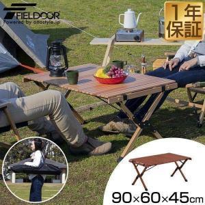 レジャーテーブル ロールテーブル 折りたたみ ウッド 90cm ピクニックテーブル テーブル ローテーブル アウトドアテーブル キャンプ FIELDOOR 送料無料|maxshare