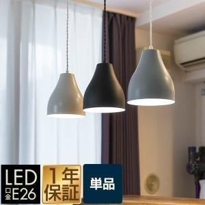 ペンダントライト 1灯 LED 口金 E26 タジン風 北欧 照明 天井照明 ダクトレール ダクトレール用 レールライト カフェ 食卓 リビング ダイニング 送料無料|maxshare