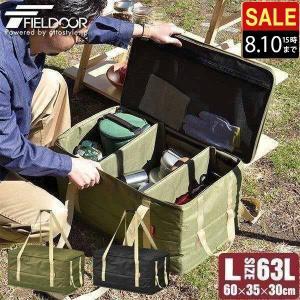 アウトドア ツールボックス Lサイズ 63L バッグ 折りたたみ 道具入れ 小物入れ キャンプ 用具 収納 仕切り バーベキュー トランク ボックス FIELDOOR 送料無料|maxshare