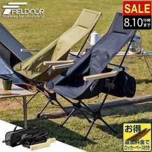 アウトドアチェア ポータブルチェア 椅子 折りたたみ 軽量 ハイバック アルミ製 アームレスト 肘掛け ロッカーベース キャンプ コンパクト FIELDOOR 送料無料|maxshare