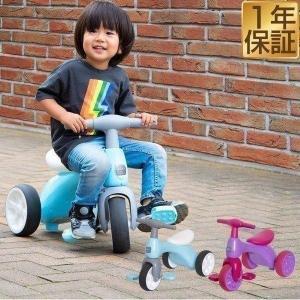 三輪車 乗用玩具 3輪車 バイク ペダル 足こぎ 3輪 乗り物 子供 外遊び 屋内 室内 脚力 バランス感覚 2歳 3歳 おもちゃ 送料無料