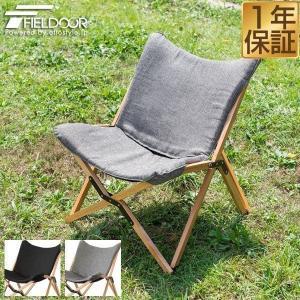 アウトドアチェア チェア アウトドア 折りたたみ キャンプ 椅子 軽量 バタフライチェア 天然木 折りたたみチェア クッション 吊り下げ FIELDOOR 送料無料|maxshare