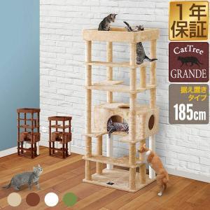 キャットツリー タワー 麻ひも 据え置き 全高 185cm シニア 運動不足 猫 GRANDE SUPERIOR185 組み立て 簡単 爪とぎ 部屋 ハウス付き スクラッチ ねこ 送料無料|maxshare