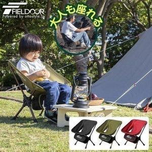 アウトドア チェア 折りたたみ ポータブルチェア ミニ キッズ 子供 キャンプ 椅子 軽量 アルミ製 コンパクト おしゃれ 釣り FIELDOOR 送料無料|maxshare