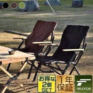 アウトドアチェア チェア アウトドア 軽量 椅子 コンパクト 2脚 セット 折りたたみ デッキチェア ロータイプ クイックチェアチェア キャンプ FIELDOOR 送料無料|maxshare