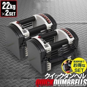 可変式ダンベル ダンベル 可変式 22kg 2個セット アジャスタブルダンベル 重量調節 3.0 〜...