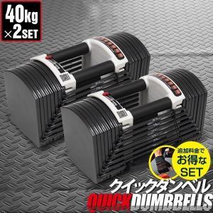 可変式ダンベル ダンベル 可変式 40kg 2個セット アジャスタブルダンベル 重量調節 3.0 〜...