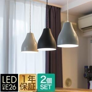 ペンダントライト 1灯 2個セット LED 口金 E26 タジン風 北欧 照明 天井照明 ダクトレール レールライト カフェ 食卓 リビング ダイニング 送料無料|maxshare