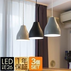 ペンダントライト 1灯 3個セット LED 口金 E26 タジン風 北欧 照明 天井照明 ダクトレール レールライト カフェ 食卓 リビング ダイニング 送料無料|maxshare
