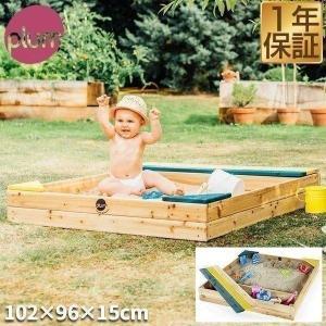 砂場 庭 砂場遊び すな場 砂遊び おうち 木製砂場 102 x 96 x 15cm カバー シート 付き すなば 家庭用 木製 おもちゃ 収納 柵 ボールプール Plum 送料無料