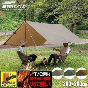 タープ テント タープテント スクエアタープ TC ポリコットン 280 x 280cm 日よけ U...