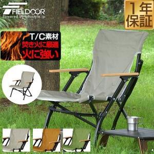 アウトドア チェア デッキチェア アームチェア ローチェア 椅子 折りたたみ 軽量 TC ポリコットン 折り畳み クイックチェア 難燃性 T/C FIELDOOR 送料無料|maxshare