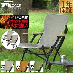 アウトドア チェア デッキチェア アームチェア ローチェア 椅子 折りたたみ 2セット 軽量 TC ポリコットン 折り畳み クイックチェア 難燃性 FIELDOOR 送料無料|maxshare