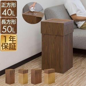 ゴミ箱 ごみ箱 木製 おしゃれ スリム 40L 50L 袋 見えない 45リットル ゴミ袋 対応 正方形 長方形 木 ダストボックス ごみ袋 隠す リビング 天然木 送料無料|maxshare