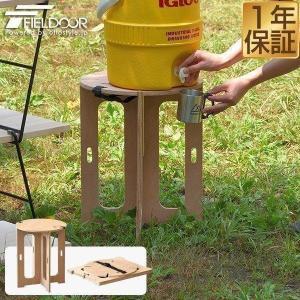 ジャグスタンド アウトドア ジャグ スタンド ウォータータンク 台 木製 組み立て チェア スツール アウトドアテーブル キャンプ レジャー FIELDOOR 送料無料|maxshare