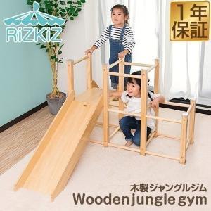 ジャングルジム 滑り台 すべり台 おもちゃ 遊具 室内 木製 室内ジム 室内遊具 すべりだい すべり台 天然木 パイン材 屋内 家庭用 子供 キッズ RiZKiZ 送料無料|maxshare