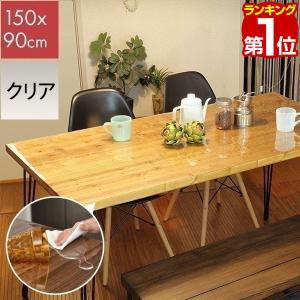 テーブルマット 透明 クリア テーブル マット 150 x 90 cm 厚 1mm テーブルクロス ビニール PVC デスクマット 食卓 送料無料|maxshare