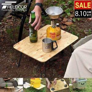 アウトドアテーブル レジャーテーブル 折りたたみ ローテーブル 木製 40cm OSB 合板 ミニ レジャー テーブル 折り畳み アウトドア キャンプ FIELDOOR 送料無料|maxshare