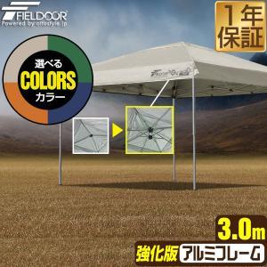 テント タープ タープテント 3m 軽量 アルミ サイドフレーム強化版 ワンタッチ ワンタッチテント ワンタッチタープ 300 3.0m 日よけ UV加工 FIELDOOR 送料無料|maxshare