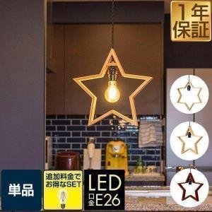 ペンダントライト 照明 1灯 星 スター LED 口金 E26 天井照明 北欧 ダクトレール リビング 吊り下げ レールライト 電球 セット カフェ 食卓 リビング 送料無料|maxshare