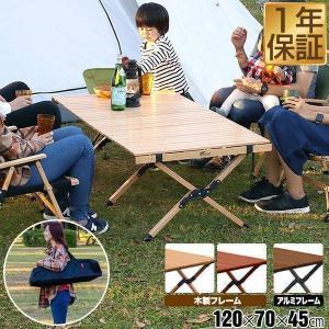 レジャーテーブル ロールテーブル 折りたたみ 木製 ウッド 120cm アウトドア テーブル ローテーブル キャンプ ピクニックテーブル FIELDOOR 送料無料|maxshare