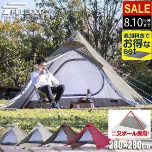 テント フォークテント 2人用 一人用 おしゃれ ポールテント ドーム型 UVカット ドームテント ...