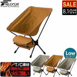 アウトドア チェア ポータブルチェア 折りたたみ 椅子 TC ポリコットン キャンプ 軽量 アルミ製 コンパクト おしゃれ 難燃性 T/C FIELDOOR 送料無料|maxshare