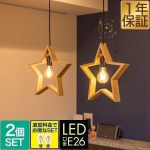ペンダントライト 照明 1灯 星 スター 2個セット LED 口金 E26 天井照明 北欧 ダクトレール リビング 吊り下げ レールライト カフェ 食卓 リビング 送料無料|maxshare