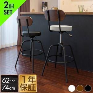 カウンターチェア 椅子 バースツール 2脚セット 昇降式 バーチェア 背もたれ 高さ調節 キッチン チェア 昇降 いす カウンターチェアー 送料無料|maxshare