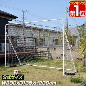フットサルゴール 3m×2m 公式サイズ 組み立て式 クッション キャリーバッグ付 室内 屋外兼用 ...