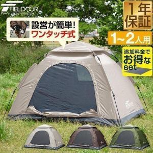 テント ワンタッチ 一人用 2人用  150×200cm 耐水 遮熱 UVカット ドーム型テント スクエア ドームテント キャンプ アウトドア おしゃれ FIELDOOR 送料無料|maxshare