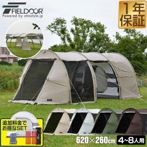 テント トンネルテント ファミリーテント 大型 ドームテント おすすめ 2ルーム 4人用 6人用 8...