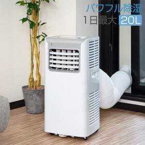 スポットクーラー スポットエアコン 家庭用 冷風機 送風 除湿モード タイマー リモコン キャスター...