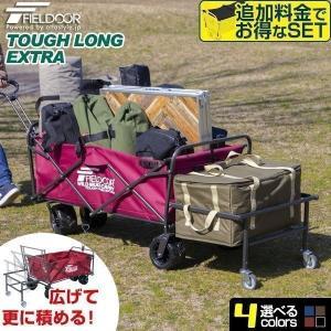 キャリーカート キャリーワゴン 折りたたみ タフロングエクストラ アウトドア キャリー 耐荷重150kg 大容量 折り畳み 大型タイヤ キャンプ FIELDOOR 送料無料|maxshare