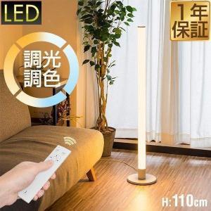 フロアライト スタンドライト フロアスタンド 照明 LED スティック型 細い シンプル おしゃれ フロアランプ リモコン付き 調光 調色 昼白色 電球色 送料無料|maxshare