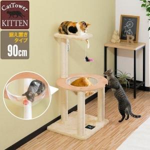 キャットツリー タワー 麻ひも 据え置き 小型 全高 90cm 子猫 シニア 運動不足 猫ちゃん KITTEN タワータイプ 爪とぎ 透明 クリアボウル 肉球 猫 送料無料|maxshare