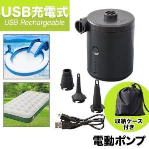 空気入れ 電動ポンプ USB 充電式 ビニールプール プール 浮き輪 ボート おすすめ エアーポンプ エアポンプ  吸気 排気 小型 軽量 FIELDOOR 送料無料|maxshare