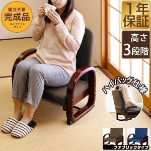 座椅子 高座椅子 ハイバック 完成品 肘付き 高さ調整 折りたたみ 肘掛 介護 椅子 高齢者 リビング チェア 業務用 肘掛け付 らくらく いす イス 送料無料|maxshare