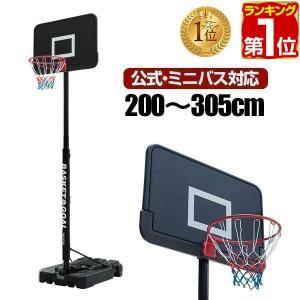 バスケットゴール 屋外 室内用 移動式 8段高さ調整 一般公式 ミニバス 対応 200cm-305c...