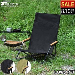 アウトドアチェア ローチェア ひじ掛け 折りたたみ 軽量 耐荷重120kg アームレスト キャンプ バーベキュー アームチェア あぐら 椅子 FIELDOOR 送料無料 maxshare