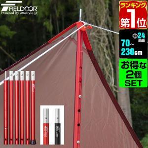 テントポール アルミ製テントポール 2本セット 直径 24mm 高さ70 - 230cm 4段階 高さ調整 アルミ サブポール タープ ポール 分割式 FIELDOOR 送料無料|maxshare