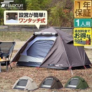 ワンタッチテント ソロテント ソロキャンプ 一人用 キャンプテント ドーム型テント 210cm×165cm おしゃれ フルクローズ 耐水 UVカット 簡単 FIELDOOR 送料無料|maxshare